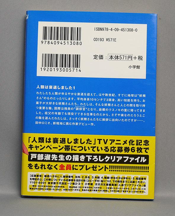 人類は衰退しました-1-田中ロミオ(著)を買った2.jpg