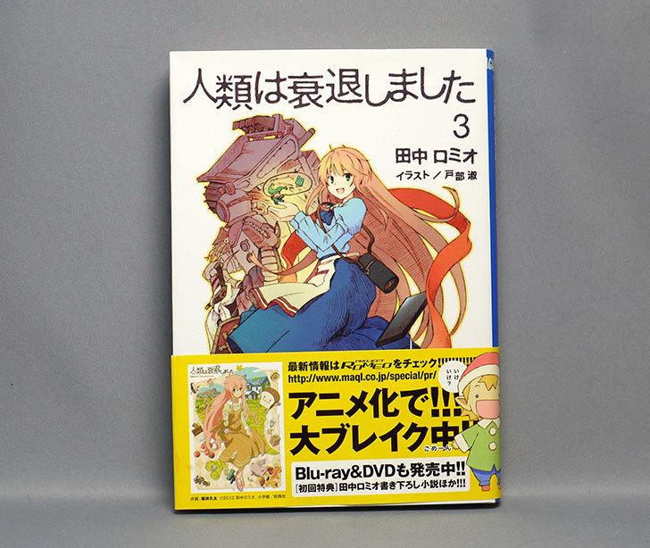 人類は衰退しました-3-田中ロミオ(著)を買った1.jpg