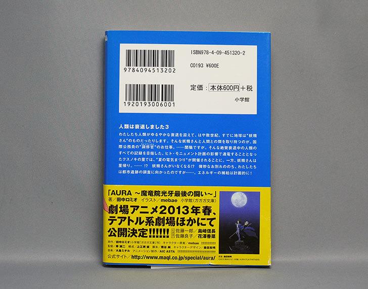 人類は衰退しました-3-田中ロミオ(著)を買った2.jpg
