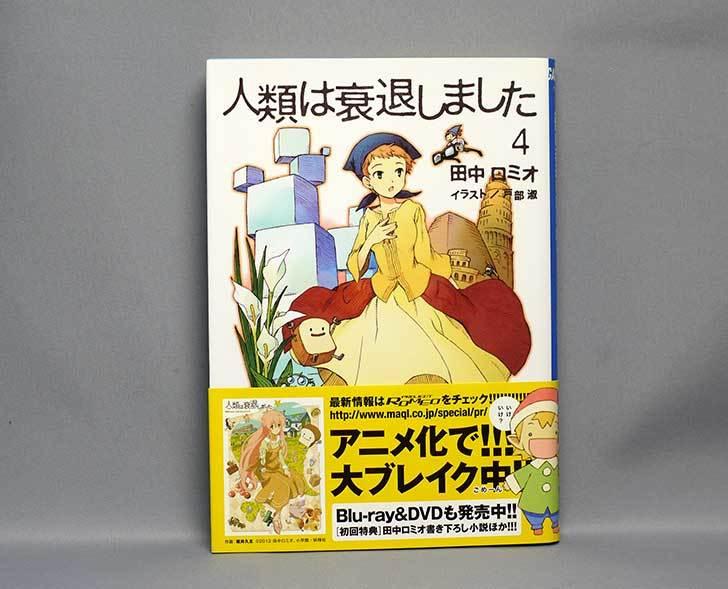 人類は衰退しました-4-田中ロミオ(著)を買った1.jpg