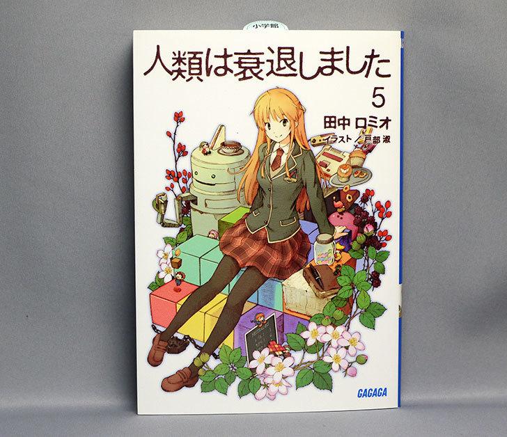 人類は衰退しました-5-田中ロミオ(著)を買った1.jpg