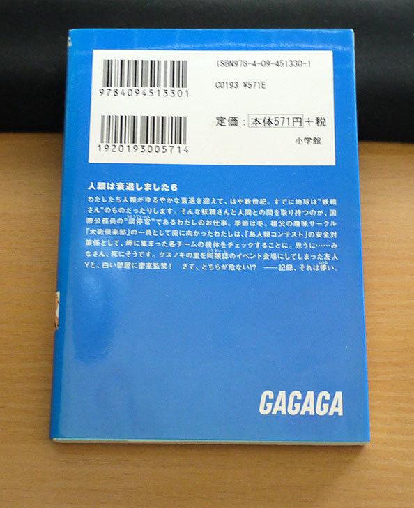 人類は衰退しました-6-田中ロミオ(著)を買った2.jpg