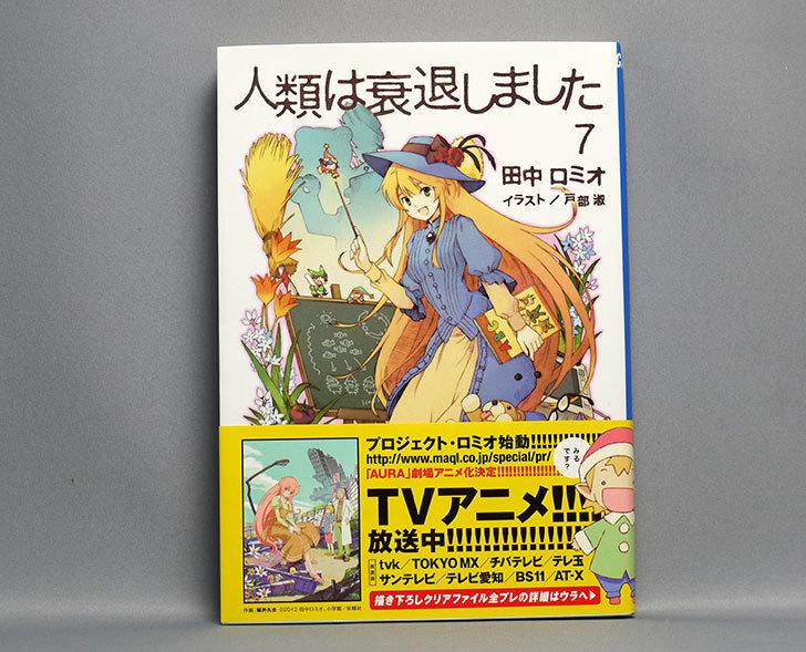 人類は衰退しました-7-田中ロミオ(著)を買った1.jpg