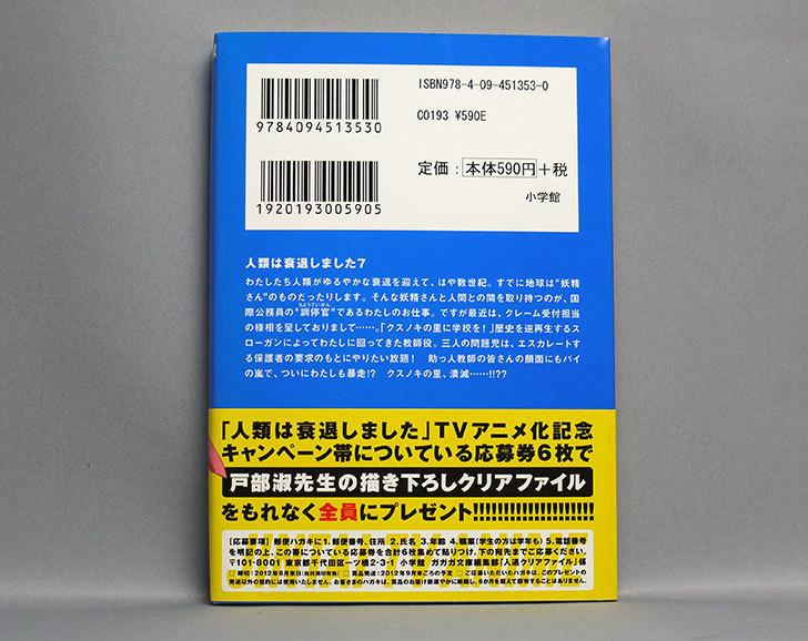 人類は衰退しました-7-田中ロミオ(著)を買った2.jpg