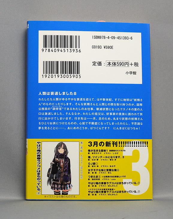 人類は衰退しました-8-田中ロミオ(著)を買った2.jpg