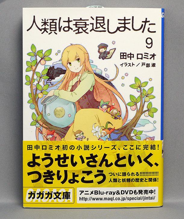 人類は衰退しました-9-田中ロミオ(著)がamazonアウトレットにあったので買った1.jpg