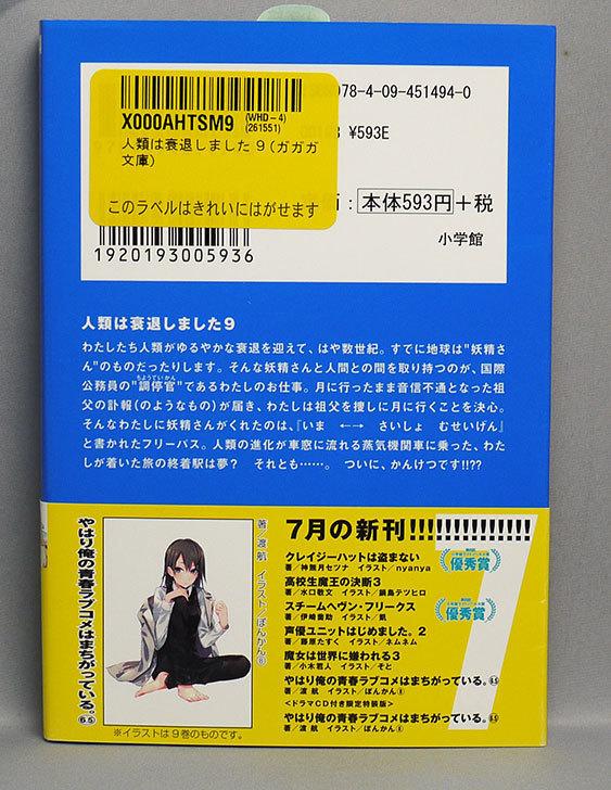 人類は衰退しました-9-田中ロミオ(著)がamazonアウトレットにあったので買った2.jpg