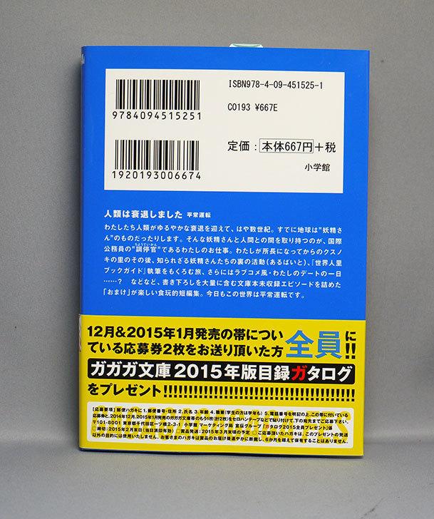 人類は衰退しました-平常運転-田中ロミオ(著)を買った2.jpg
