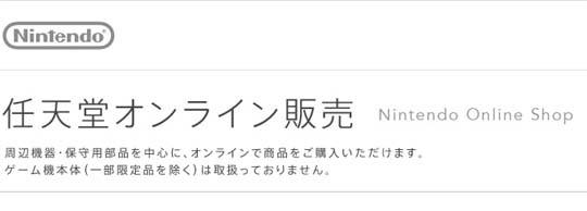 任天堂オンライン.jpg