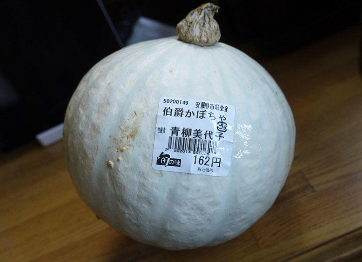 伯爵かぼちゃを買って来た2.jpg