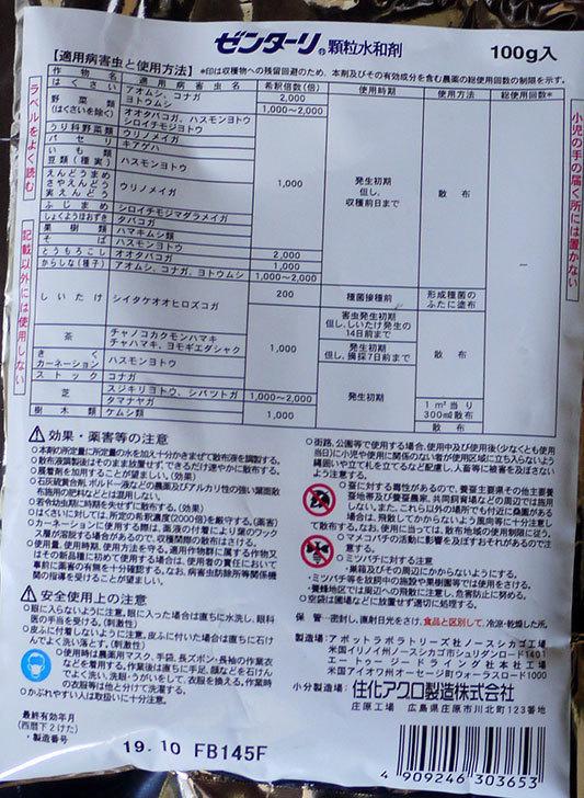 住友化学-ゼンターリ顆粒水和剤-100gをケイヨーデイツーで買って来た2.jpg