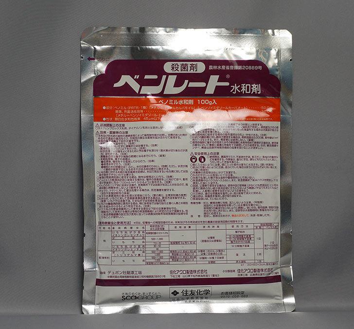 住友化学-ベンレート水和剤-100gを買った1.jpg