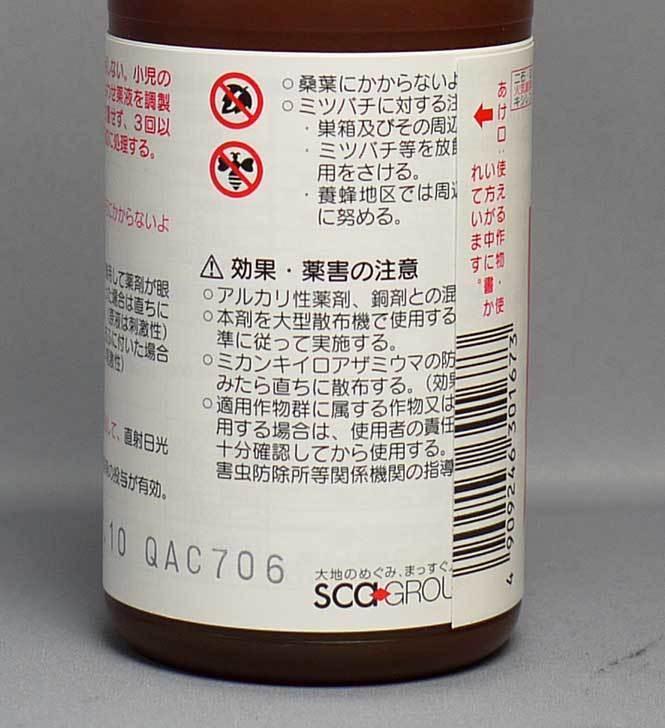 住友化学-マラソン乳剤-(100ml)を買った2.jpg