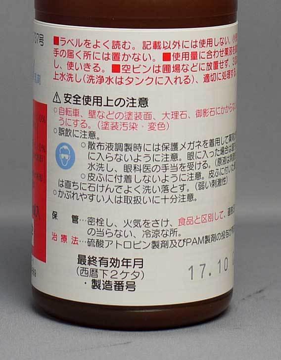住友化学-マラソン乳剤-(100ml)を買った3.jpg
