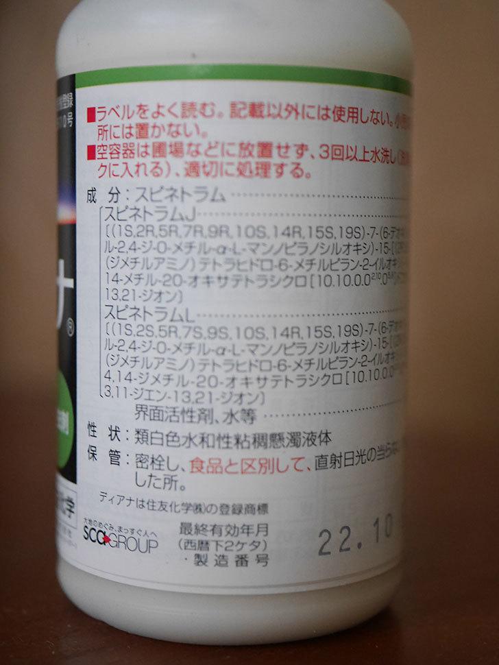 住友化学 ディアナSC 100mlを買った。2020年-004.jpg