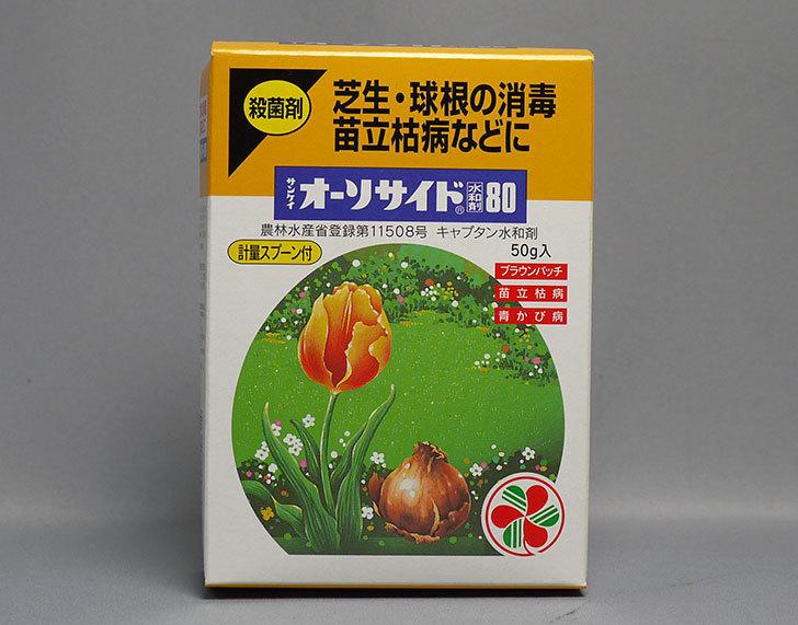 住友化学園芸-オーソサイド水和剤-50gを買った1.jpg