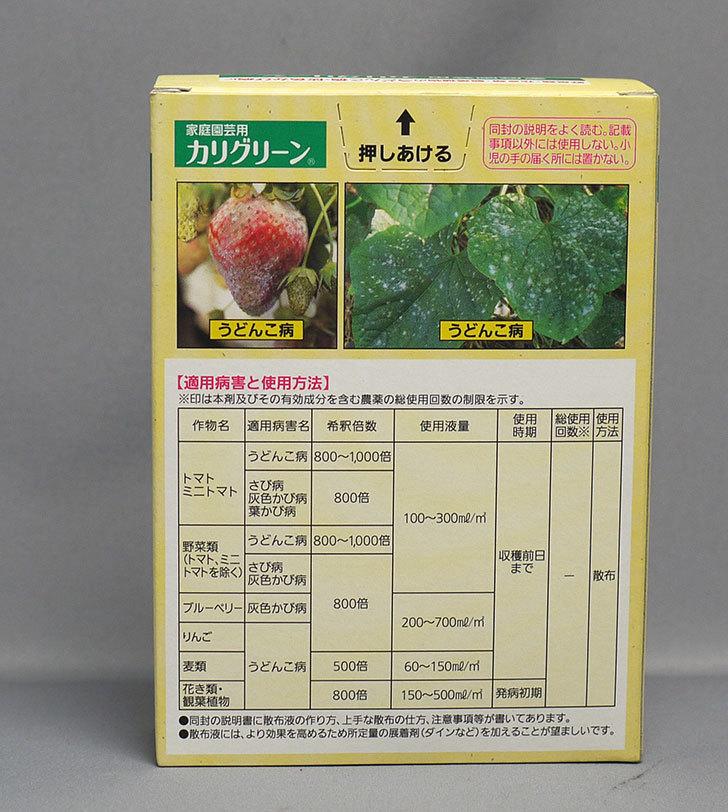 住友化学園芸-カリグリーン-1.2g×10を買った2.jpg