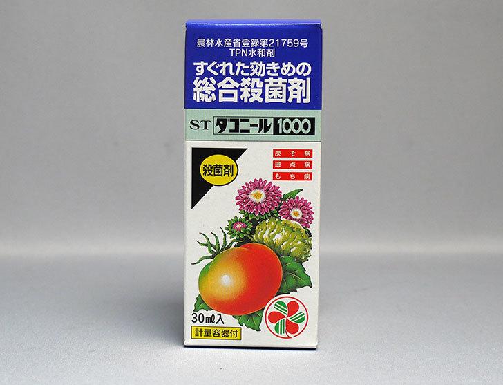 住友化学園芸-ダコニール1000-30mlを買った1.jpg