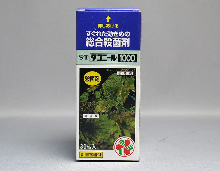 住友化学園芸-ダコニール1000-30mlを買った2.jpg