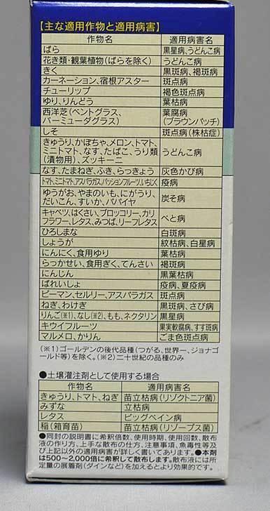 住友化学園芸-ダコニール1000-30mlを買った3.jpg