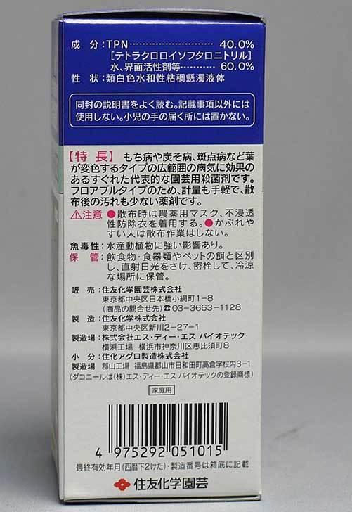 住友化学園芸-ダコニール1000-30mlを買った4.jpg