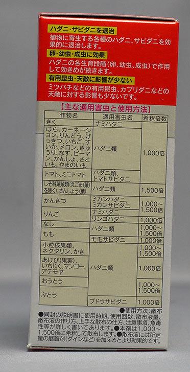 住友化学園芸-ダニ太郎-20mlを買った2.jpg