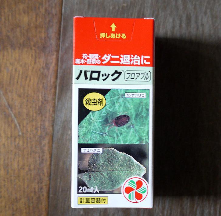 住友化学園芸-バロックフロアブル-20mlを買った2.jpg