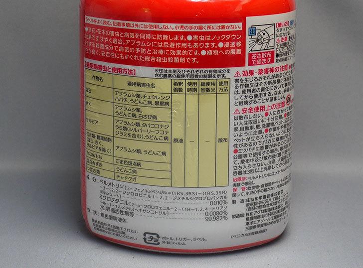 住友化学園芸-ベニカXスプレー-1000mlを買った3.jpg
