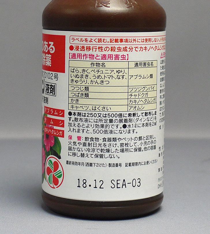 住友化学園芸-モスピラン液剤-100mlを買った2.jpg