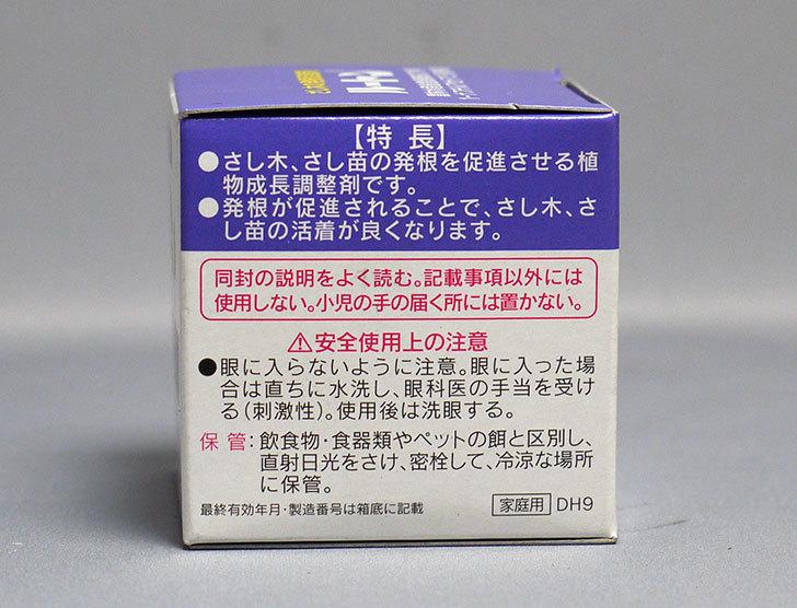 住友化学園芸-ルートン-15gを買った2.jpg