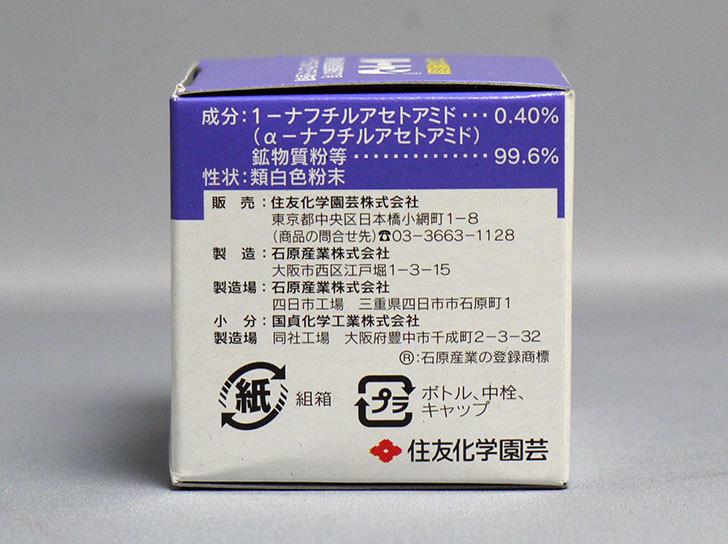 住友化学園芸-ルートン-15gを買った3.jpg