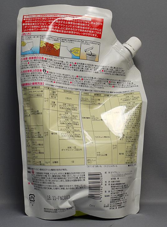 住友化学園芸-家庭園芸用サンケイダイアジノン粒剤3-700gを買った2.jpg