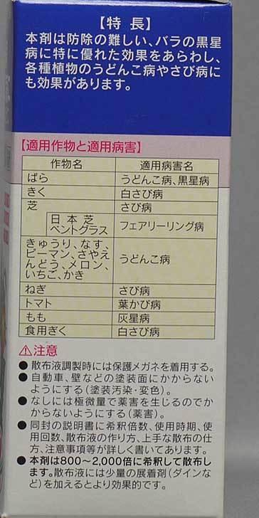 住友化学園芸-STサプロール乳剤-30mlを買った2.jpg