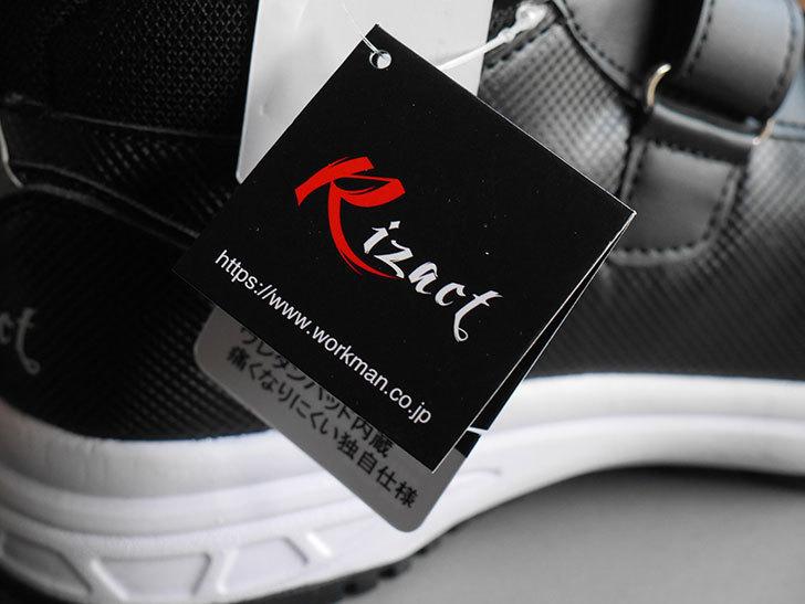 作業靴をワークマンで買って来た。2021年-004.jpg