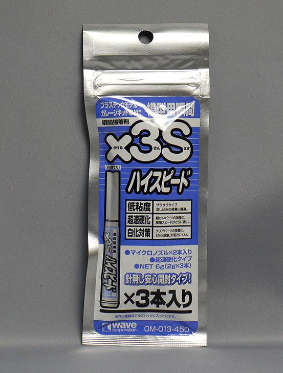 使おうとしたら固まっていたのでWave-瞬間接着剤×3S-ハイスピードを買い直した1.jpg