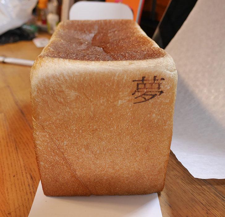 俺のBakery 銀座の食パン~夢~を買って来た1.jpg