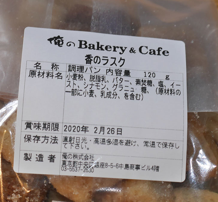 俺のBakery 銀座の食パン~夢~を買って来た13.jpg
