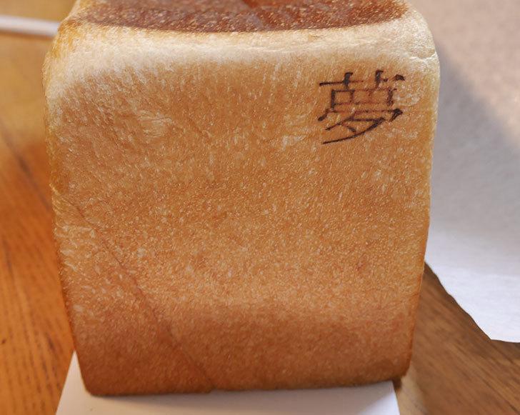 俺のBakery 銀座の食パン~夢~を買って来た6.jpg