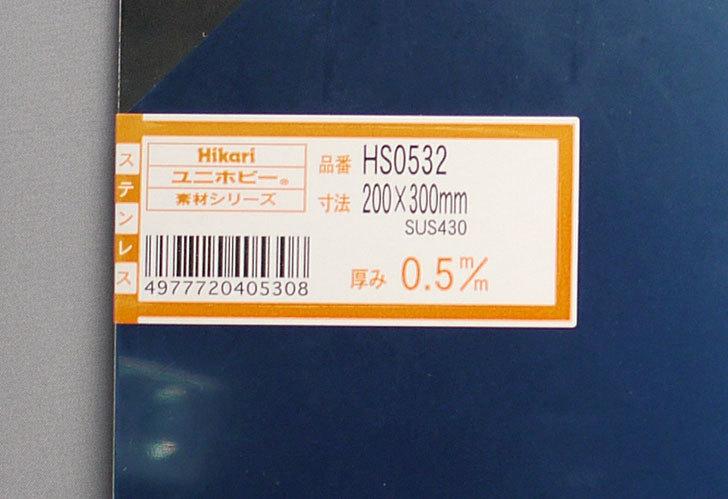 光-ユニホビー-素材シリーズ-SUS-0.5×200×300mm-HS0532を買った2.jpg