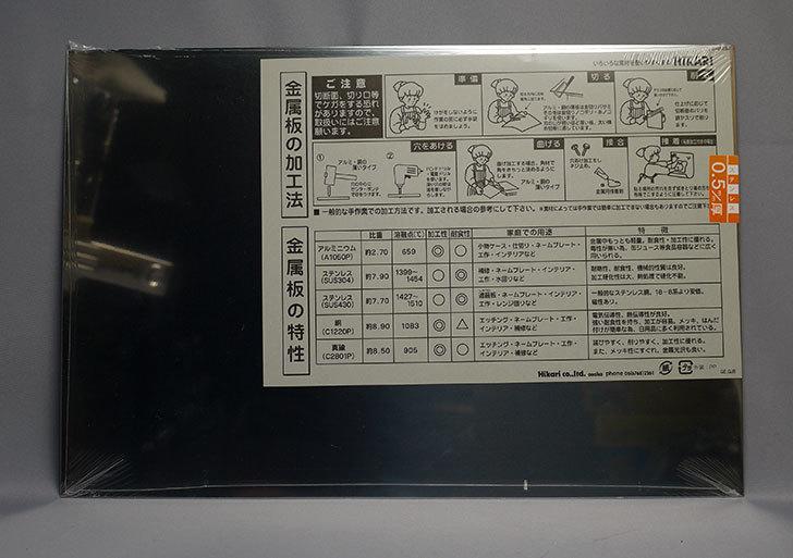 光-ユニホビー-素材シリーズ-SUS-0.5×200×300mm-HS0532を買った3.jpg