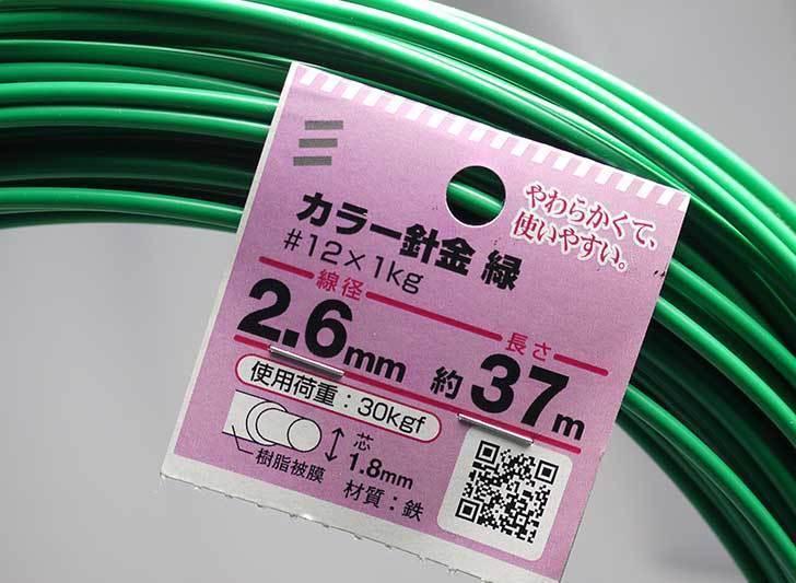 八幡ねじ-カラー針金-緑-#12×1kg-2.6mm-約37mをホームズで買って来た3.jpg