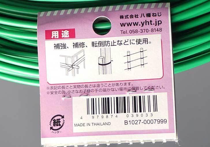八幡ねじ-カラー針金-緑-#12×1kg-2.6mm-約37mをホームズで買って来た4.jpg