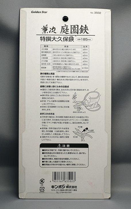 兼次-鋏-特撰大久保鋏-3502を買った3.jpg