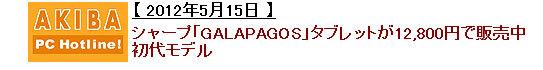 初代「GALAPAGOS」タブレットが12,800円.jpg