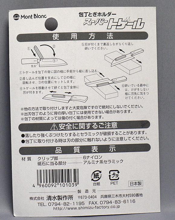包丁とぎホルダー-スーパートゲールを買った2.jpg