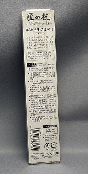 匠の技-煤竹耳かき-2本組を追加で買った2.jpg