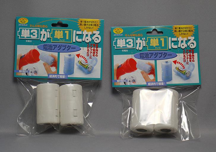 単3が単1になる電池アダプター、旭電機化成-ADC310PWを買った2.jpg