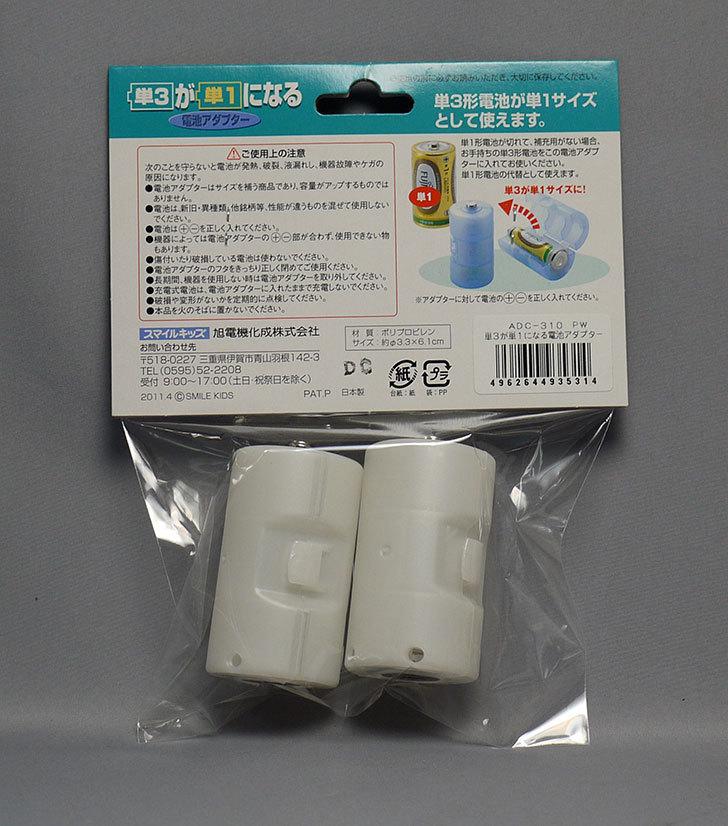 単3が単1になる電池アダプター、旭電機化成-ADC310PWを買った4.jpg