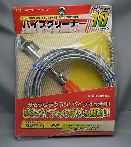 台所の排水詰まりを直すために、カクダイ-パイプクリーナー(10m)6051を追加購入した2.jpg