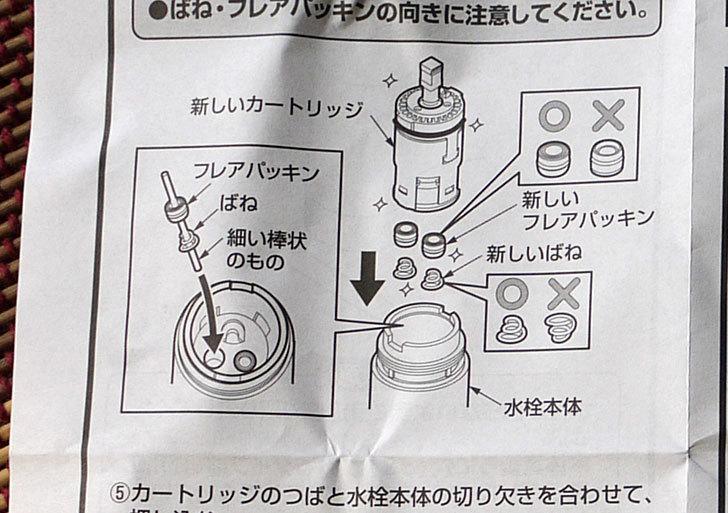 台所の混合栓、TOTO-TKG30URXが水漏れ22.jpg